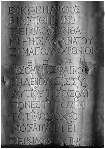 seikilos-marble-stele-the-socalled-seikilos-column-with-poetry-and-musical-notation-ancient-greek